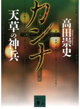 カンナ 2 天草の神兵(講談社文庫)