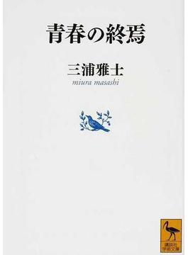 青春の終焉(講談社学術文庫)