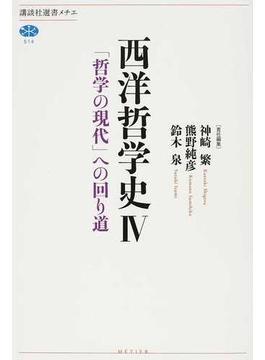 西洋哲学史 4 「哲学の現代」への回り道(講談社選書メチエ)