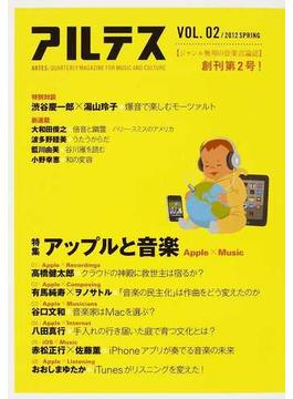 アルテス QUARTERLY MAGAZINE FOR MUSIC AND CULTURE VOL.02(2012SPRING) 特集アップルと音楽