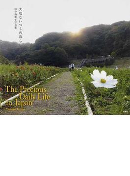 大切ないつもの暮らし 田中由美子写真集