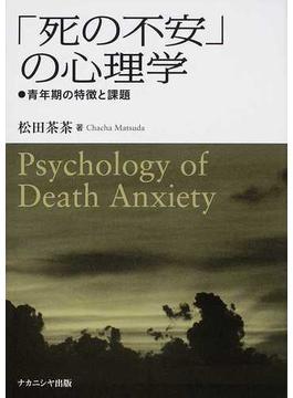 「死の不安」の心理学 青年期の特徴と課題
