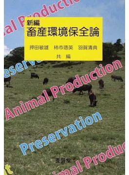 新編畜産環境保全論