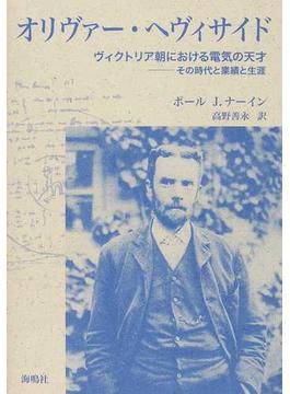 オリヴァー・ヘヴィサイド ヴィクトリア朝における電気の天才 その時代と業績と生涯