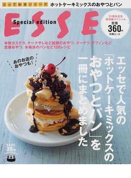 エッセで人気の「ホットケーキミックスのおやつとパン」を一冊にまとめました