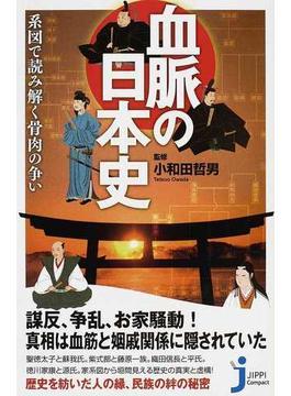 血脈の日本史 系図で読み解く骨肉の争い(じっぴコンパクト新書)