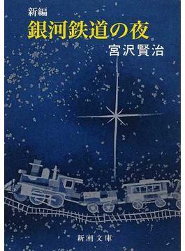 新編 銀河鉄道の夜 改版(新潮文庫)