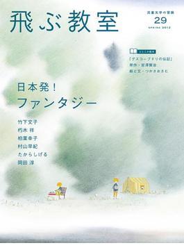 飛ぶ教室 児童文学の冒険 29(2012SPRING) 日本発!ファンタジー