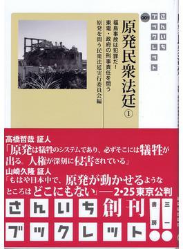 原発民衆法廷 1 福島事故は犯罪だ!東電・政府の刑事責任を問う