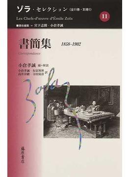 ゾラ・セレクション 11 書簡集