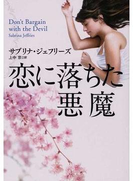 恋に落ちた悪魔(扶桑社ロマンス)