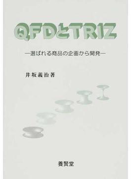 QFDとTRIZ 選ばれる商品の企画から開発
