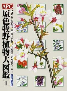APG原色牧野植物大図鑑 1 ソテツ科〜バラ科