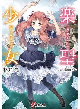 楽聖少女 1(電撃文庫)