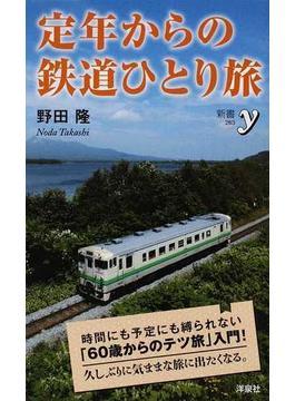 定年からの鉄道ひとり旅