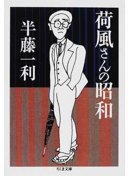 荷風さんの昭和(ちくま文庫)