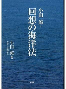 小田滋・回想の海洋法