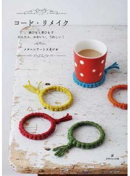 コード・リメイク 麻ひもと革ひもでかんたん、かわいい、うれしい!