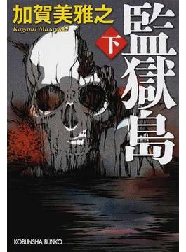 監獄島 下(光文社文庫)