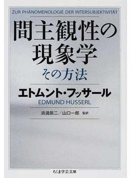 間主観性の現象学その方法(ちくま学芸文庫)