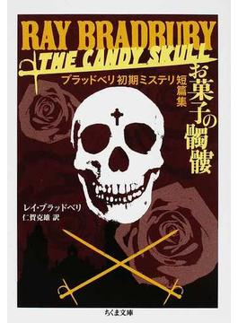 お菓子の髑髏 ブラッドベリ初期ミステリ短篇集(ちくま文庫)