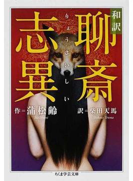 和訳聊斎志異(ちくま学芸文庫)