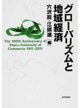 グローバリズムと地域経済 The 100th Anniversary of Otaru University of Commerce 1911−2011