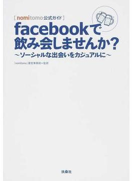 facebookで飲み会しませんか? nomitomo公式ガイド ソーシャルな出会いをカジュアルに