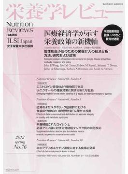 栄養学レビュー Nutrition Reviews日本語版 第20巻第3号(2012/SPRING)