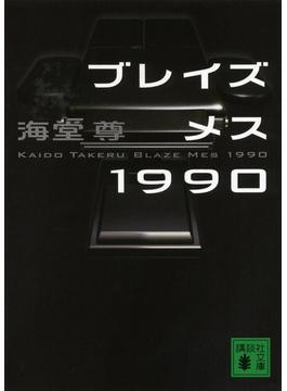 ブレイズメス1990(講談社文庫)