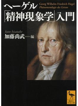 ヘーゲル「精神現象学」入門(講談社学術文庫)