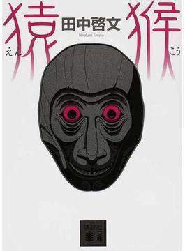 猿猴(講談社文庫)