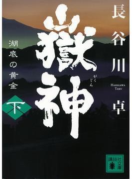 嶽神 下 湖底の黄金(講談社文庫)