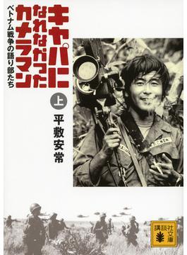 キャパになれなかったカメラマン ベトナム戦争の語り部たち 上(講談社文庫)
