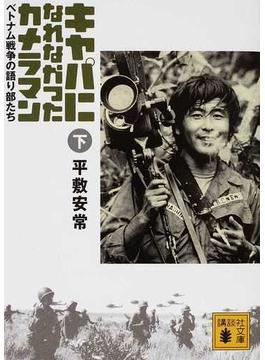 キャパになれなかったカメラマン ベトナム戦争の語り部たち 下(講談社文庫)