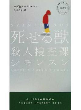 死せる獣 殺人捜査課シモンスン(ハヤカワ・ポケット・ミステリ・ブックス)