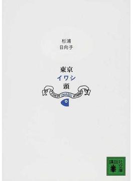 東京イワシ頭 新装版(講談社文庫)