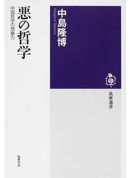 悪の哲学 中国哲学の想像力