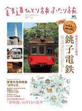 鉄道ひとり旅ふたり旅3