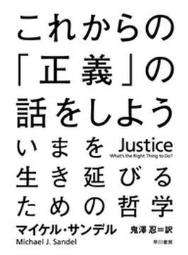 これからの「正義」の話をしよう ―いまを生き延びるための哲学