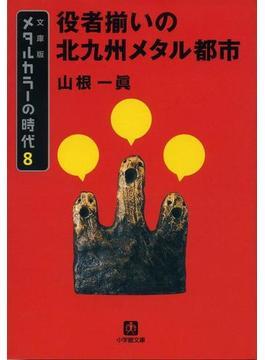 メタルカラーの時代8 役者揃いの北九州メタル都市