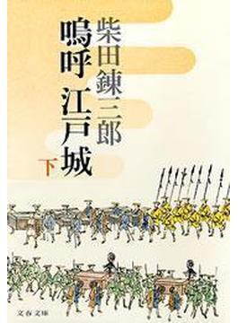 嗚呼 江戸城(下)(文春文庫)