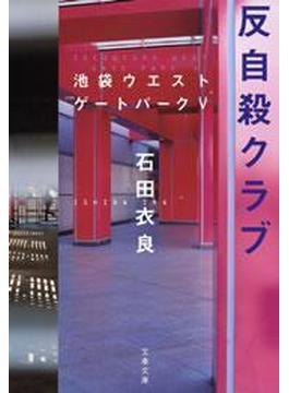 【期間限定価格】反自殺クラブ 池袋ウエストゲートパーク5(文春文庫)
