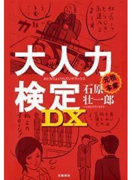 大人力検定DX(文春e-book)