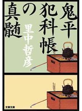 鬼平犯科帳の真髄(文春文庫)