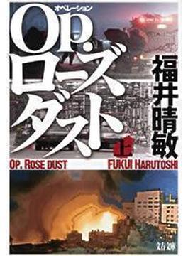 Op.ローズダスト(上)(文春文庫)