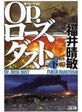 Op.ローズダスト(下)(文春文庫)