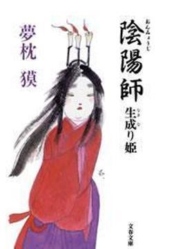 陰陽師 生成(なまな)り姫(文春文庫)