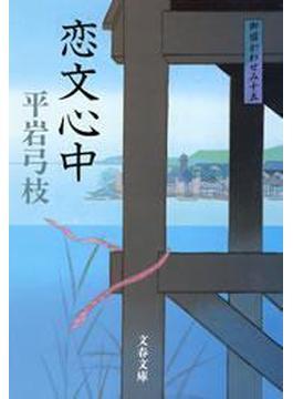 御宿かわせみ15 恋文心中(文春文庫)