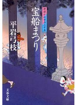 御宿かわせみ25 宝船まつり(文春文庫)
